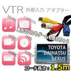 【DM便送料無料】VTR アダプター 外部入力 配線 1.5m トヨタ ダイハツ 純正ナビ 地デジ メス端子 NH3T-W56 NHDN-W56 ND3T-W56 イクリプス