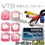 【DM便送料無料】VTR アダプター 外部入力 配線 1.5m トヨタ ダイハツ 純正ナビ 地デジ メス端子 NHDT-W55 NDDA-W55 ND3T-W55 イクリプス