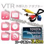 【DM便送料無料】VTR アダプター 外部入力 配線 3m トヨタ LEXUS ダイハツ 純正ナビ 地デジ オス端子 クラウンアスリート GRS182 ケーブル
