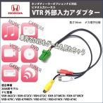 メール便送料無料 ホンダ ディーラーオプションナビ 2006年モデル VXH-072CV VTR アダプター 外部入力 ビデオ入力 配線 30cm  純正ナビ メス端子 Gathers