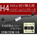 メール便送料無料 HID ハイビームインジケーター不点灯防止キット H4 ハイロー切替用