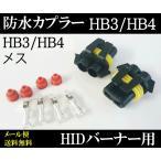 メール便送便送料無料 HIDバーナー 加工用 汎用 防水カプラー メス HB3 HB4 メス HIDカプラー バルブカプラー