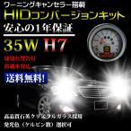 【送料無料】【1年保証】 HIDキット 35W 薄型キャンセラー内蔵バラスト 【BMW R1200GS K1200R R1200RT S1000RR】 H7バルブ HIDコンバージョンキット