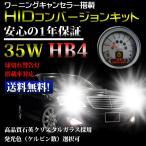 【送料無料】 【1年保証】 HIDキット 35W 薄型キャンセラー内蔵バラスト 【ベンツ W203】 HB4 バルブ HIDコンバージョンキット 輸入車 高級車 フォグ
