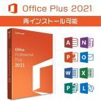 最新版 Microsoft Office 2021 1PC プロダクトキー [正規日本語版 /永続 /ダウンロード版 /Office 2021 Professional Plus/ インストール完了までサポート]