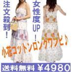 ショッピングマキシ丈ワンピース 送料無料 小花マキシ丈コットンロングワンピース 着るだけで女性度UPな花柄マキシワンピ