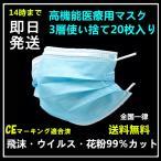 即納 3層サージカルマスク 医療用マスク 男女兼用 普通サイズ 20枚入り ウイルス 花粉対策 飛沫防止 予防抗菌 不繊布マスク 使い捨てマスク 2袋より送料無料