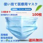 【在庫限り】 医療用マスク 100枚セット 不織布マスク 高機能 サージカルマスク メディカルマスク 三層 ウイルス 飛沫防止 予防抗菌 日本国内発送
