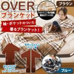 全身スッポリ 着る毛布 男女兼用 オーバーブランケット