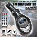 FMトランスミッター フルファンクションリモコン付属