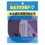 すきまテープ 厚み8mm (セメダイン) 防水すきま用テープ 黒・(12mm×2m)