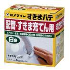 (コーキング パテ ) すきまパテ 白 業務用 1kg (エアコン配管/壁穴/配水管/隙間充填)