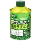 ペイントうすめ液 塗料 うすめ液 薄め液 アサヒペン・油性ナチュラルウッドうすめ液・220mL