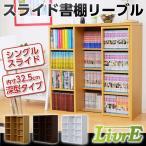 スライド式本棚 コミック収納 書棚 本棚 収納家具 (約:幅90cm×高さ92cm×奥行34cm)
