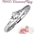 PT900 新型 おすすめ 婚約指輪 エンゲージリング