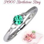 婚約指輪エンゲージリングにおすすめプラチナエメラルドリング♪