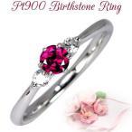 リング レディース 指輪 ルビー 婚約指輪 エンゲージリング ダイヤモンド プラチナ ピンキー 7月 誕生石 オーダー 手作り