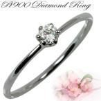 リング レディース 指輪 ダイヤモンドリング プラチナ ピンキーリング 一粒ダイヤ 細身