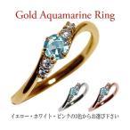 アクアマリンリング K10 指輪 婚約指輪 ダイヤモンド ダイヤ