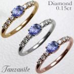 タンザナイトリング 10金指輪 エンゲージ 婚約指輪 ダイヤ