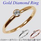 婚約指輪 ダイヤ 指輪 レディース 人気 エンゲージリング ダイヤモンド 誕生日プレゼント リング 10金 10K K10 ゴールド ピンキー