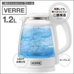 ショッピングケトル ヒロ・コーポレーション 2重ガラス LED 電気ケトル VERRE(ヴェール)1.2L HE-DWK001