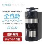 シロカ コーヒーメーカー 画像