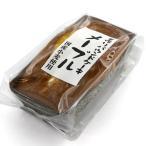 手作りパウンドケーキ メープル 250g / 国産小麦使用 紅茶のおともに