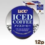 Yahoo! Yahoo!ショッピング(ヤフー ショッピング)UCC キューリグ ブリュースター Kカップ アイスコーヒー(アイス専用) 10g×12個入 (301247000)