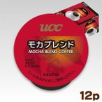 K-Cupパック・UCC モカブレンド  モカ特有のあまい香りとさわやかな口当たりが特長のブレンドコ...
