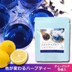 バタフライブルー トロピカル ブレンド ハーブティー 2g×6個入(三角ティーバッグ) / バタフライピー レモンを入れると色が変わる