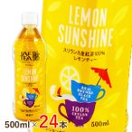 JAF TEA ジャフティー レモンサンシャイン 500ml×24本 1ケース 無果汁 微糖 レモンティー  ペットボトル アイスティー