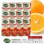 送料無料 砂糖・水を一滴も加えていない無添加 Wild ワイルド オレンジジュース 1000ml×12本セット