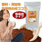 純ココア 低脂肪タイプ 無糖 500g / 砂糖添加物不使用