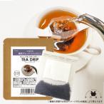 茉莉レギュラー ティードリップ 1杯分 中国茶