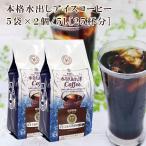 ≪送料無料≫水さえあればコーヒー (35g×5袋入) 2個セット 5L 約25杯分 / アイスコーヒー コールドブリュー ダッチコーヒー