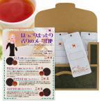 送料無料 ほっこりまったり香りの紅茶セット 50g×4種 フレーバーティー 紅茶 チョコレート ココナッツ バニラ キャラメル 茶葉 メール便