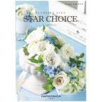 結婚内祝い・お返し/カタログギフト 5500円コース STAR CHOICE カシオペア