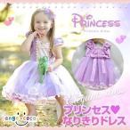 ドレス 子供 女の子 ラプンツェル ディズニー プリンセス 100 110 120 130 140 ハロウィン コスプレ なりきりドレス