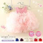 ショッピングドレス 子供ドレス キッズドレス 結婚式 赤 青 ピンク 白 クリスマス 衣装 ドレス 可愛い 安い お姫様  80 90 100 110 120