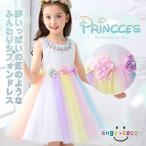 ショッピングドレス キッズドレス ワンピース フォーマルドレス プリンセス チュチュ ドレス クリスマス ディズニープリンセス ドレス 子供 女の子