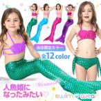 水着 女の子 キッズ 人魚 マーメイド ディズニー アリエル プリンセス 人魚姫  80 90 100 海