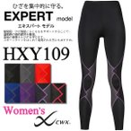 SALE/セール CW-X エキスパートモデル 女性用
