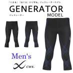 wacoal/ワコール CW-X/CWX HZO636 ジェネレーターモデル セミロングスポーツタイツ(男性用/メンズ) SML