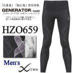 CW-X/CWX HZO659 ジェネレーターモデル(レボリューションタイプ) ロングスポーツタイツ (男性用/メンズ)