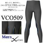 wacoal/ワコール CW-X/CWX VCO509 スタイルフリーボトム ロングスポーツタイツ(男性用/メンズ) SML