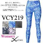 wacoal/ワコール CW-X/CWX VCY219 VCY219 スタイルフリーボトム ロングスポーツタイツ(女性用/レディース)