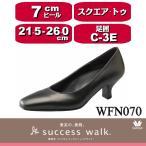 wacoal/ワコール success walk/サクセスウォーク WFN070 パンプス ヒール7cm 足囲C-EEE カップインソール
