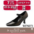 wacoal/ワコール success walk/サクセスウォーク WFN071 ビジネスパンプス スクエア・トゥタイプ ヒール7cm 足囲2E