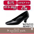 wacoal/ワコール success walk/サクセスウォーク WFN555 ビジネスパンプス スクエア・トゥタイプ(幅広甲薄) ヒール5cm 足囲D-3E